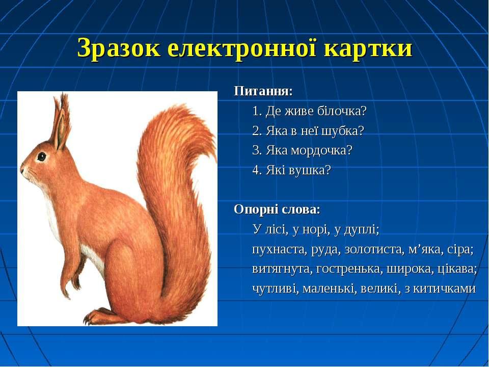 Зразок електронної картки Питання: 1. Де живе білочка? 2. Яка в неї шубка? 3....