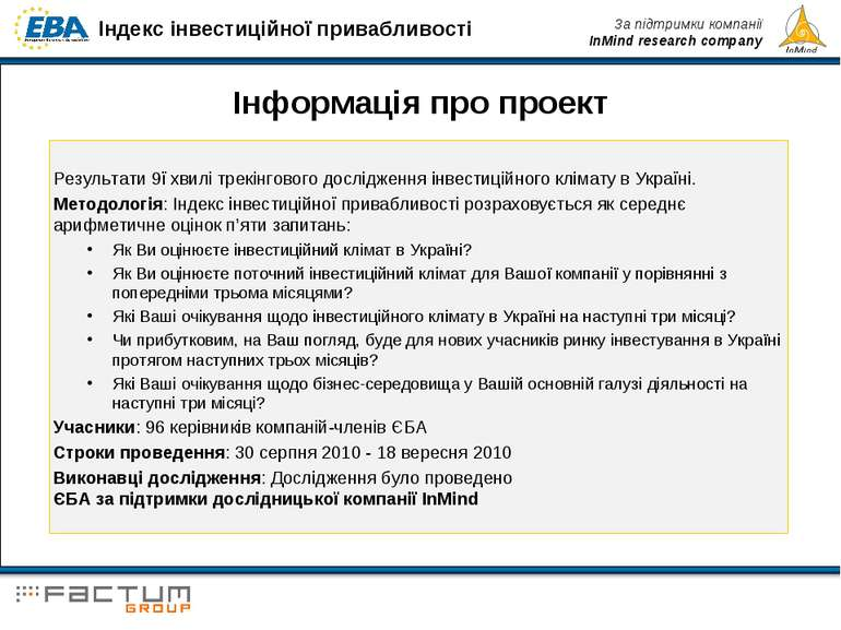 Інформація про проект Результати 9ї хвилі трекінгового дослідження інвестицій...