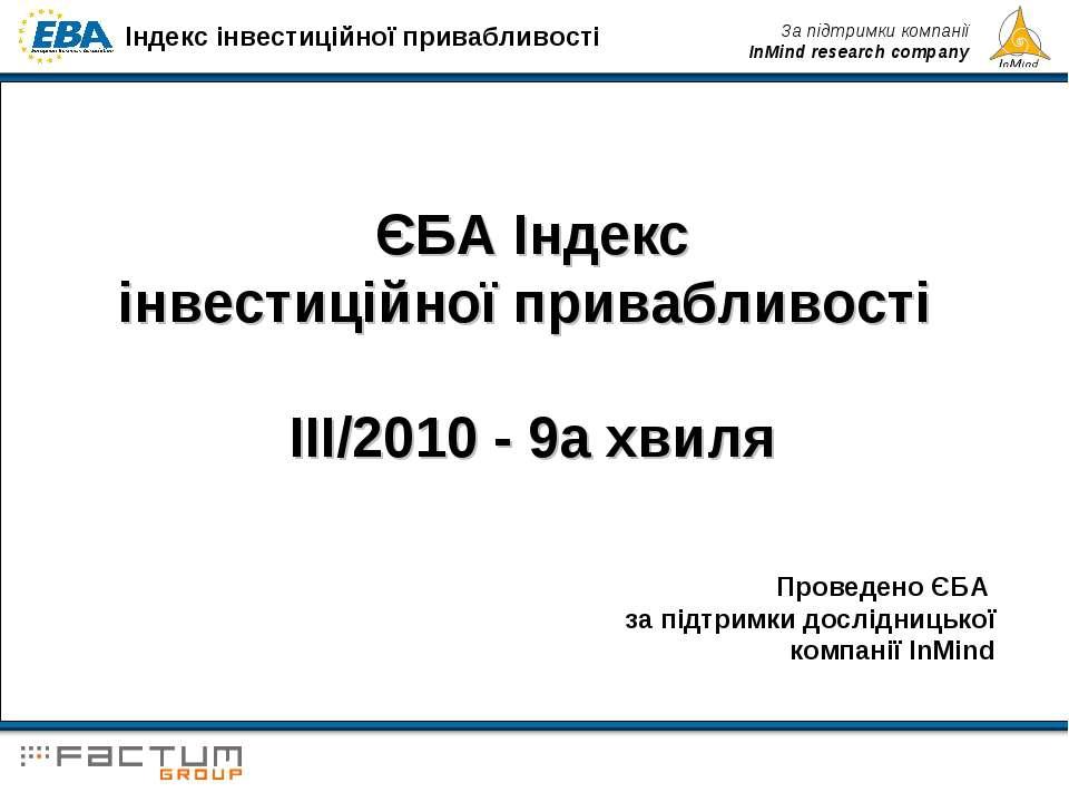 ЄБА Індекс інвестиційної привабливості III/2010 - 9а хвиля Проведено ЄБА за п...