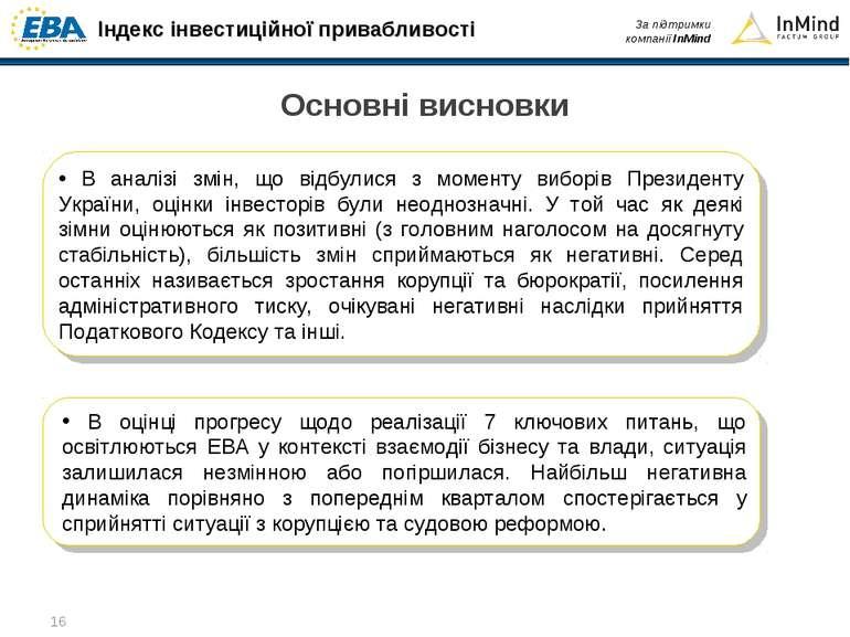 В аналізі змін, що відбулися з моменту виборів Президенту України, оцінки інв...