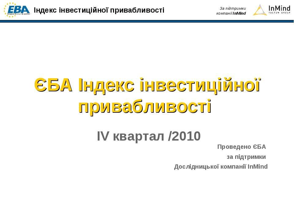 Проведено ЄБА за підтримки Дослідницької компанії InMind