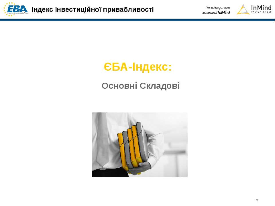 ЄБА-Індекс: