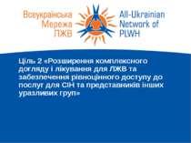 Ціль 2 «Розширення комплексного догляду і лікування для ЛЖВ та забезпечення р...