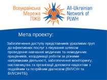 Мета проекту: Забезпечення доступу представників уразливих груп до ефективних...
