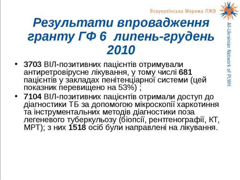 Результати впровадження гранту ГФ 6 липень-грудень 2010 3703 ВІЛ-позитивних п...