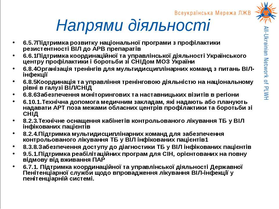Напрями діяльності 6.5.7Підтримка розвитку національної програми з профілакти...