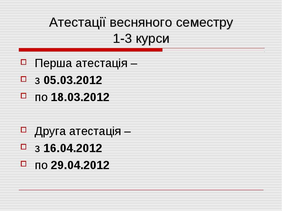 Атестації весняного семестру 1-3 курси Перша атестація – з 05.03.2012 по 18.0...