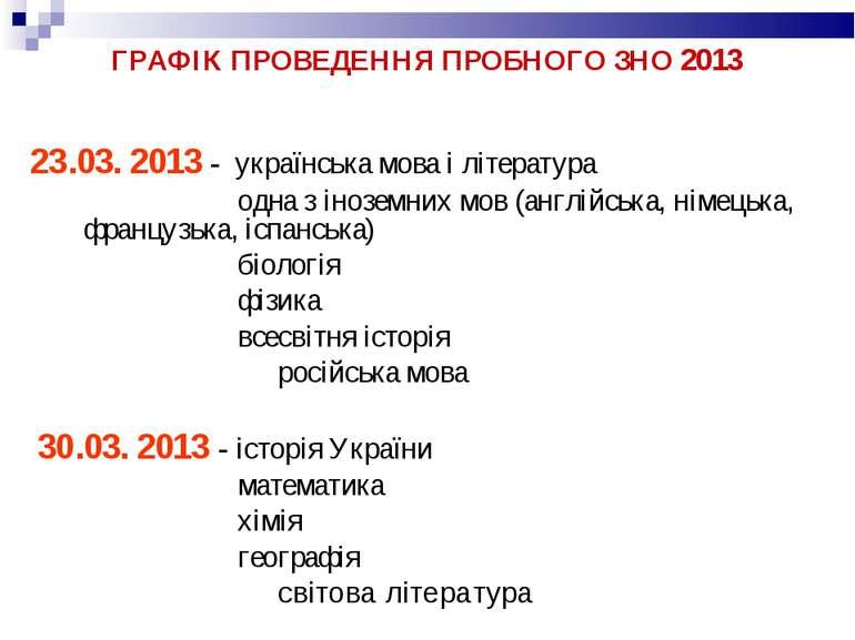 ГРАФІК ПРОВЕДЕННЯ ПРОБНОГО ЗНО 2013 23.03. 2013 - українська мова і літератур...