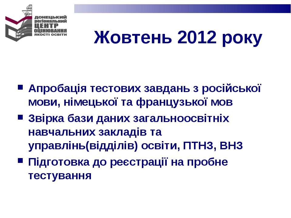 Жовтень 2012 року Апробація тестових завдань з російської мови, німецької та ...