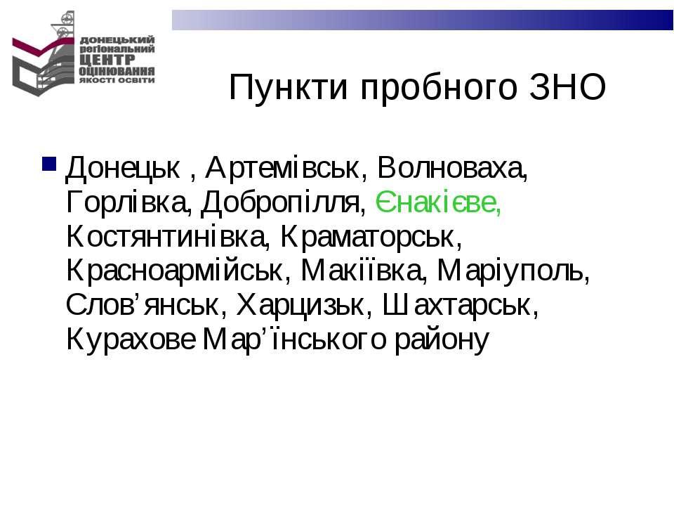 Пункти пробного ЗНО Донецьк , Артемівськ, Волноваха, Горлівка, Добропілля, Єн...