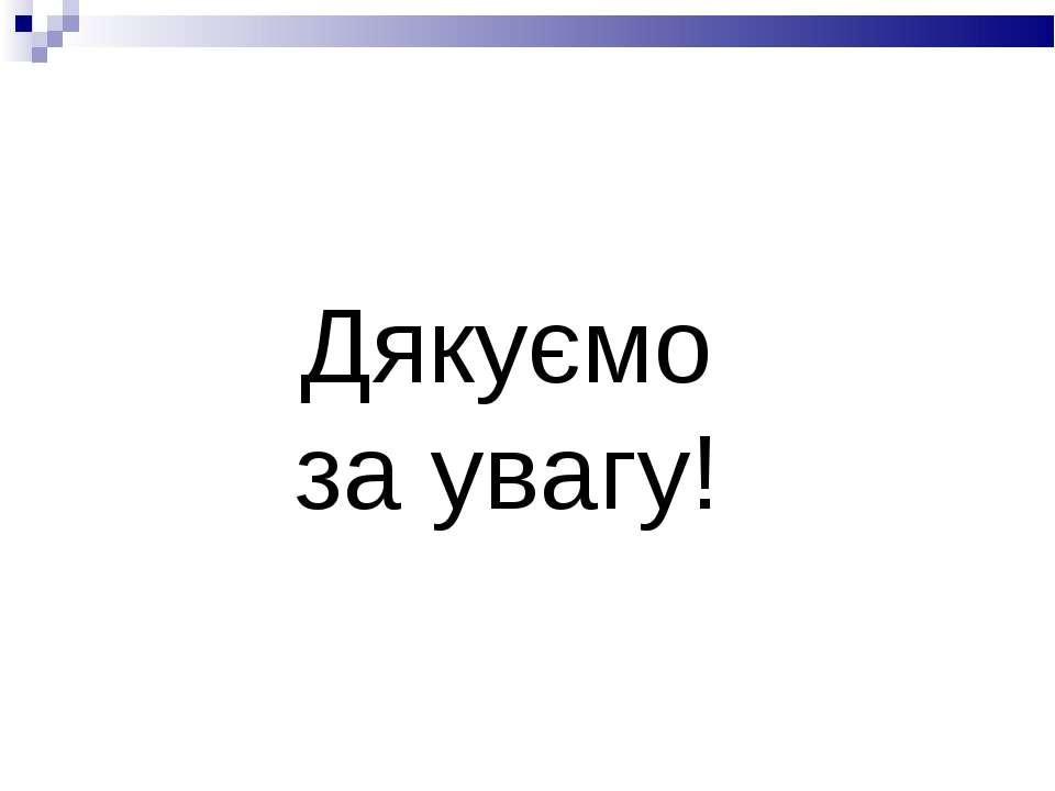 Дякуємо за увагу!