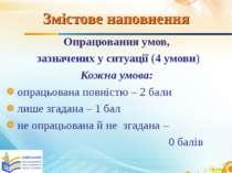 Змістове наповнення Опрацювання умов, зазначених у ситуації (4 умови) Кожна у...