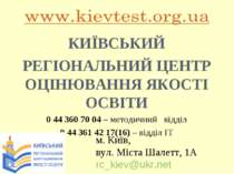 КИЇВСЬКИЙ РЕГІОНАЛЬНИЙ ЦЕНТР ОЦІНЮВАННЯ ЯКОСТІ ОСВІТИ 0 44 360 70 04 – методи...