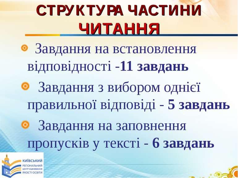 СТРУКТУРА ЧАСТИНИ ЧИТАННЯ Завдання на встановлення відповідності -11 завдань ...