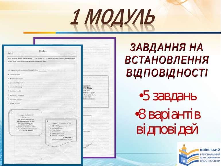 ЗАВДАННЯ НА ВСТАНОВЛЕННЯ ВІДПОВІДНОСТІ 5 завдань 8 варіантів відповідей