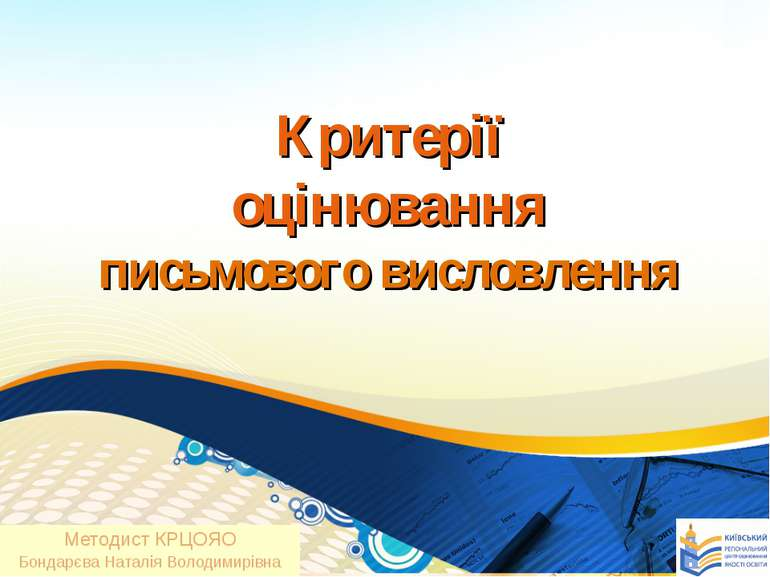 Критерії оцінювання письмового висловлення Методист КРЦОЯО Бондарєва Наталія ...