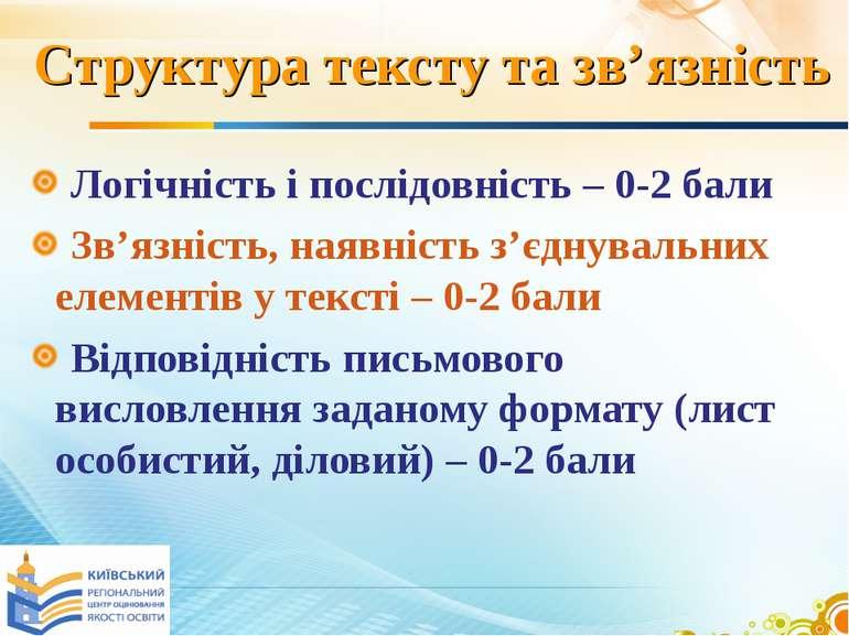 * Структура тексту та зв'язність Логічність і послідовність – 0-2 бали Зв'язн...