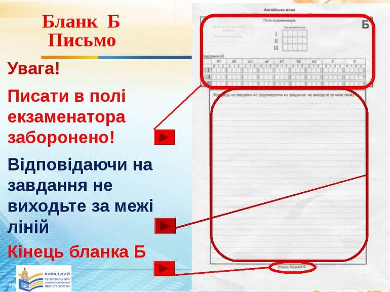 Бланк Б Письмо Увага! Писати в полі екзаменатора заборонено! Відповідаючи на ...