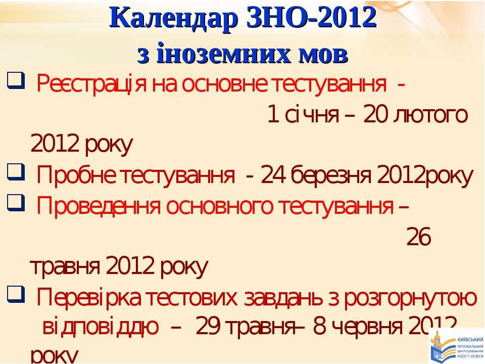 Календар ЗНО-2012 з іноземних мов Реєстрація на основне тестування - 1 січня ...