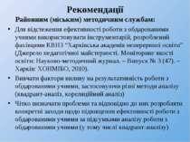 Рекомендації Районним (міським) методичним службам: Для відстеження ефективно...