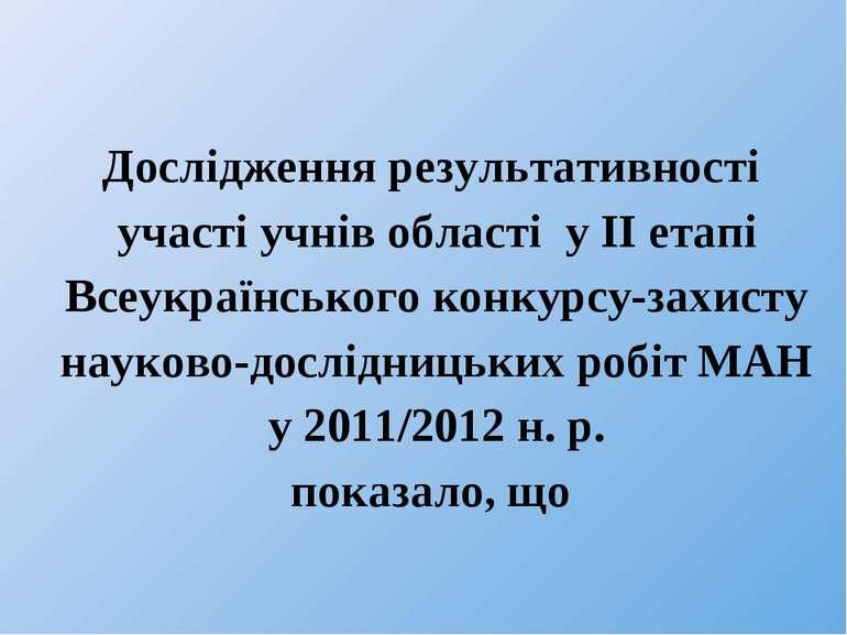 Дослідження результативності участі учнів області у ІІ етапі Всеукраїнського ...