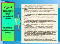 1.1 На роботу молодого педагога-позашкільника приймає директор (за згодою від...