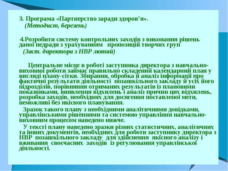 3. Програма «Партнерство заради здоров'я». (Методист, березень) 4.Розробити с...