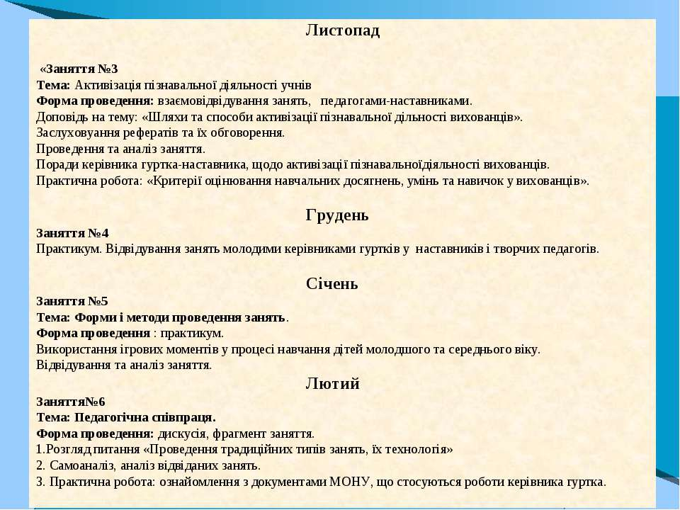 Листопад «Заняття №3 Тема: Активізація пізнавальної діяльності учнів Форма пр...