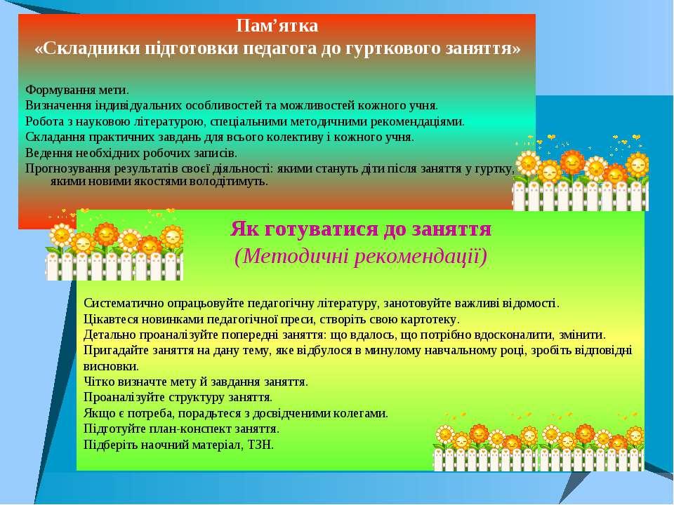 Пам'ятка «Складники підготовки педагога до гурткового заняття» Формування мет...
