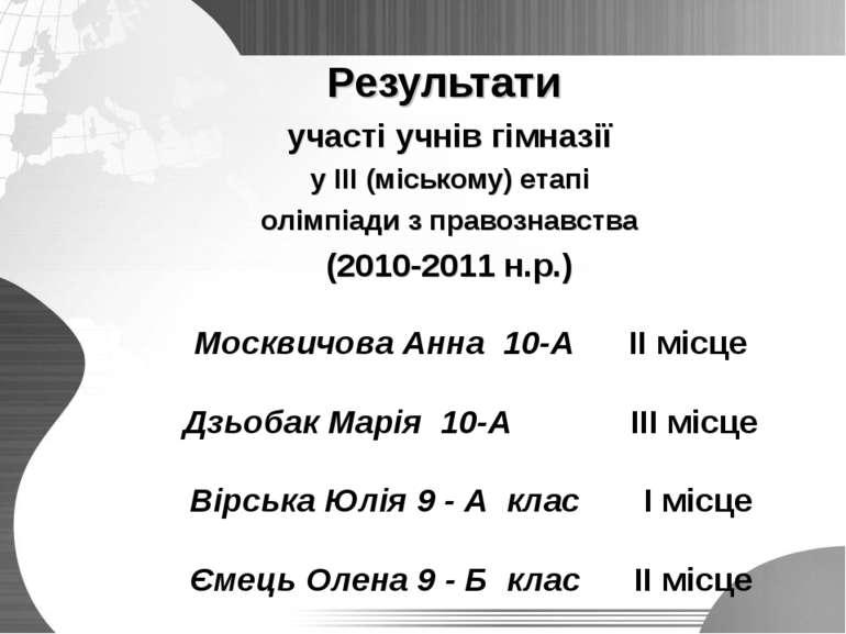 Результати участі учнів гімназії у ІІІ (міському) етапі олімпіади з правознав...