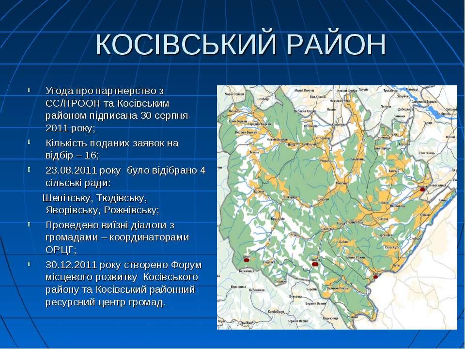 КОСІВСЬКИЙ РАЙОН Угода про партнерство з ЄС/ПРООН та Косівським районом підпи...