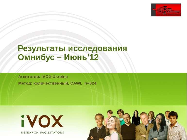 Результаты исследования Омнибус – Июнь'12 Агентство: iVOX Ukraine Метод: коли...