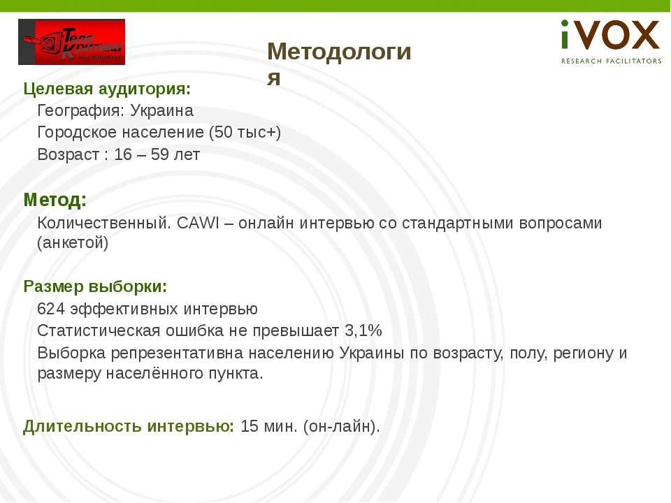 Целевая аудитория: География: Украина Городское население (50 тыс+) Возраст :...