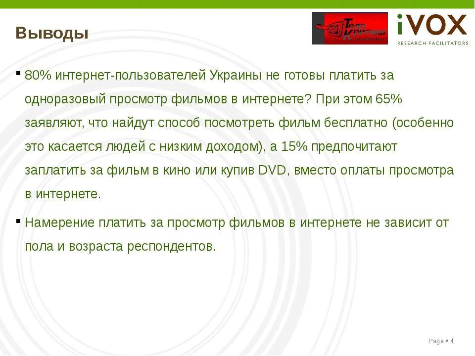 Выводы 80% интернет-пользователей Украины не готовы платить за одноразовый пр...