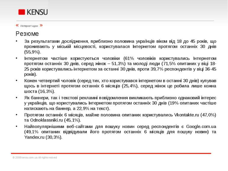 Резюме За результатами дослідження, приблизно половина українців віком від 18...