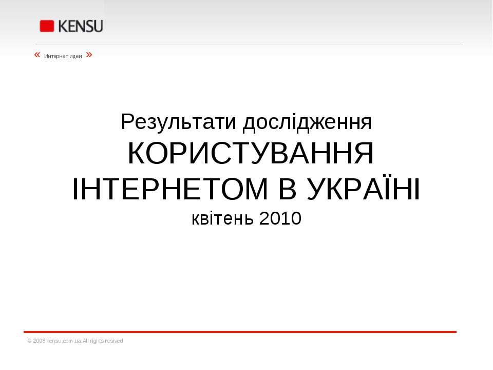 Результати дослідження КОРИСТУВАННЯ ІНТЕРНЕТОМ В УКРАЇНІ квітень 2010