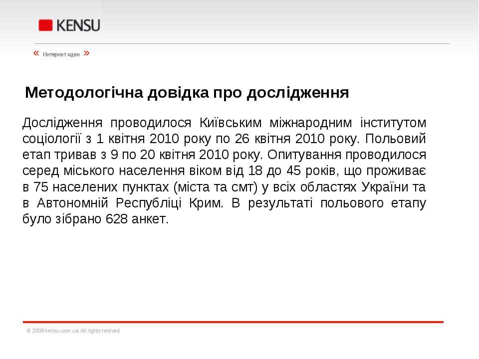 Методологічна довідка про дослідження Дослідження проводилося Київським міжна...