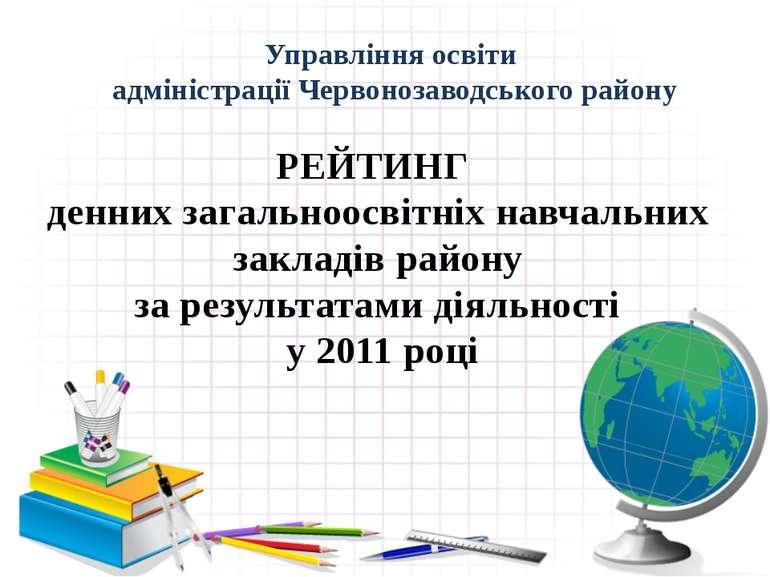 РЕЙТИНГ денних загальноосвітніх навчальних закладів району за результатами ді...