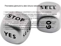 Рекламна діяльність має кілька напрямків спрямованості: маркетингова — забезп...