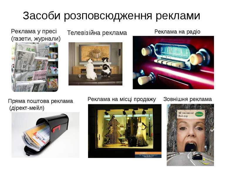 Засоби розповсюдження реклами Реклама у пресі (газети, журнали) Телевізійна ...