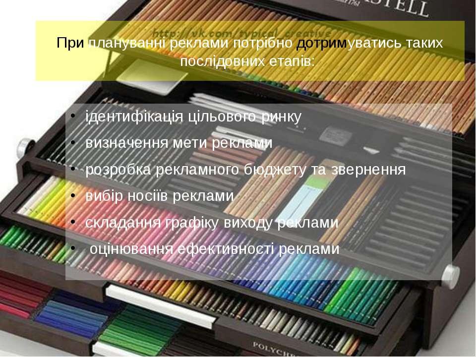 При плануванні реклами потрібно дотримуватись таких послідовних етапів: ідент...