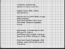 СУЧАСНА ЛІТЕРАТУРА ЖИТТЯ, ІСТОРІЯ, КУЛЬТУРА Гарпер Лі (нар. 1926). «Убити пер...