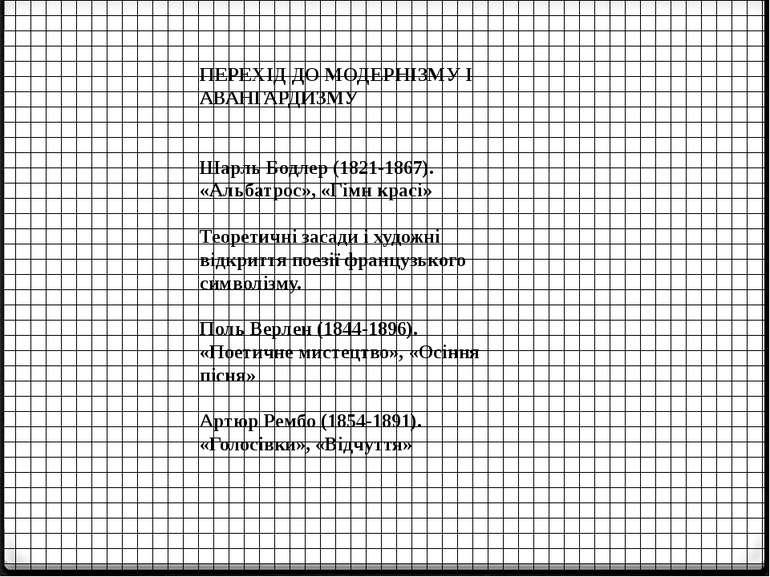 ПЕРЕХІД ДО МОДЕРНІЗМУ І АВАНГАРДИЗМУ Шарль Бодлер (1821-1867). «Альбатрос», «...
