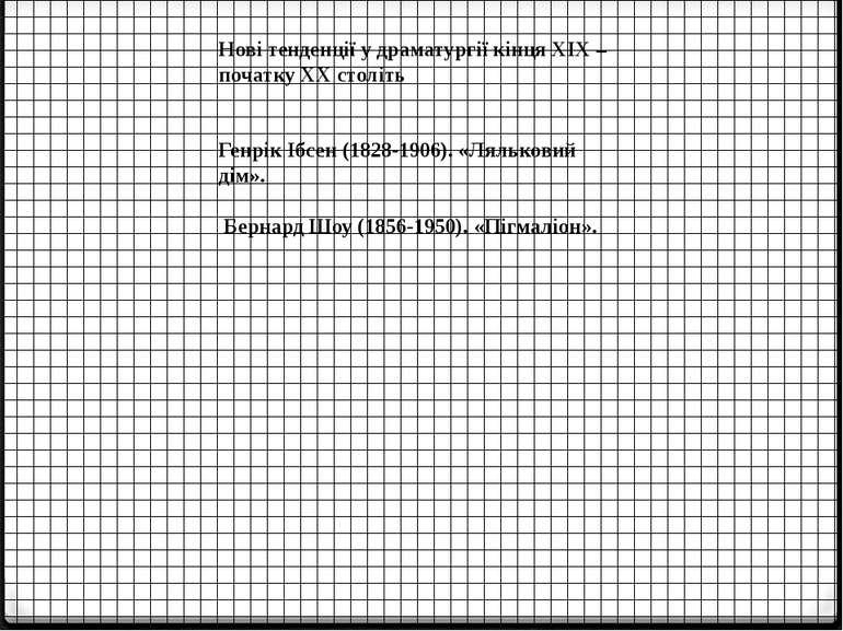 Нові тенденції у драматургії кінця XIX – початку XX століть Генрік Ібсен (182...