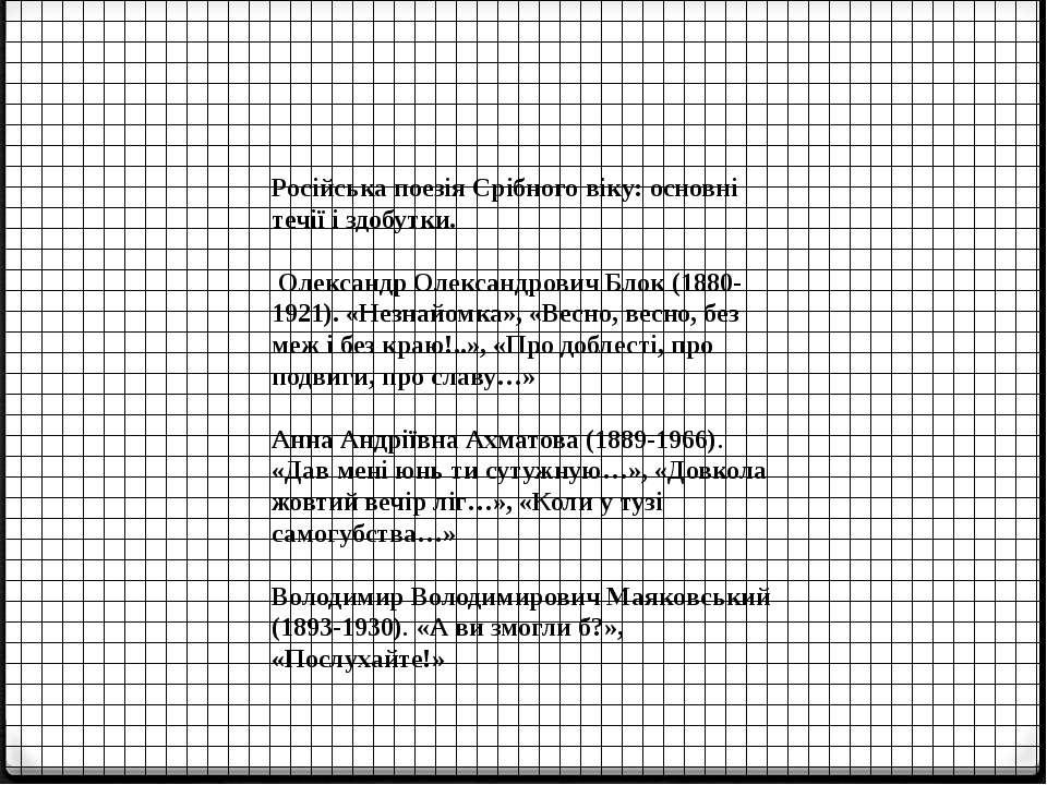 Російська поезія Срібного віку: основні течії і здобутки. Олександр Олександр...