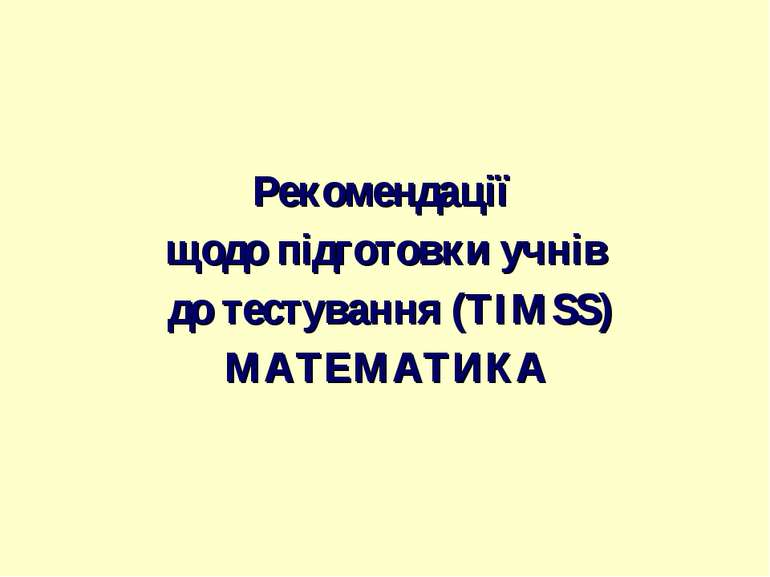 Рекомендації щодо підготовки учнів до тестування (TIMSS) МАТЕМАТИКА