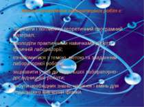 Метою проведення лабораторних робіт є: закріпити і поглибити теоретичний прог...