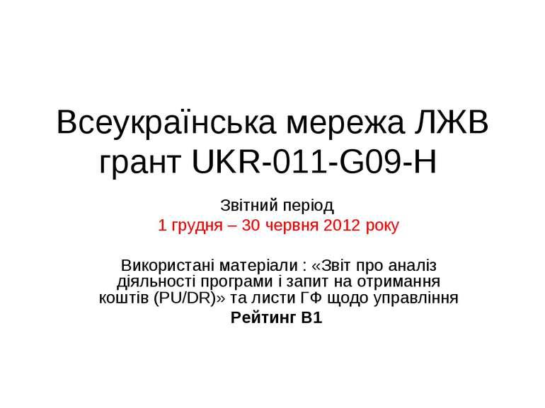 Всеукраїнська мережа ЛЖВ грант UKR-011-G09-H Звітний період 1 грудня – 30 чер...