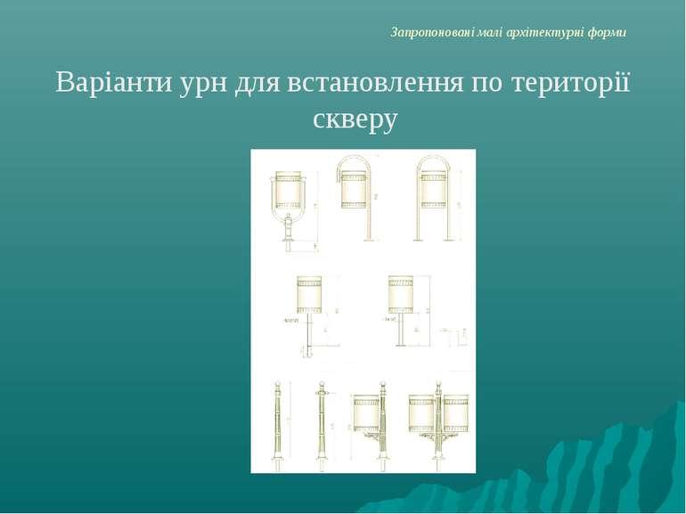 Запропоновані малі архітектурні форми Варіанти урн для встановлення по терито...