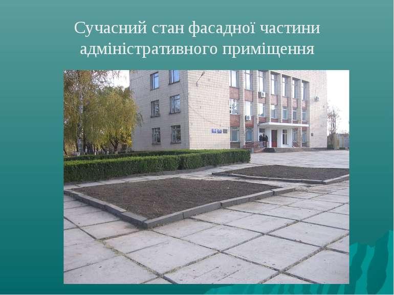 Сучасний стан фасадної частини адміністративного приміщення